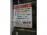 (株)一ノ瀬製本所で従業員募集中!