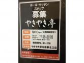 やきやき亭 広島駅北口店でスタッフ募集中!