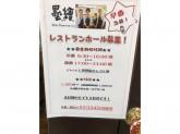 未経験者歓迎☆レストラン 墨繪(スミノエ)でアルバイト募集!