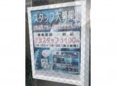 東京新聞 木場東陽町専売所で夕刊スタッフのお仕事★