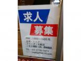 時給1000円◎らあめん渋英 にてスタッフ募集中★