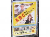 ABCマート ダイバーシティ東京プラザ店でスタッフ募集中!