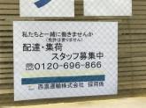 西濃運輸ビジネスセンター慶大東門前店で配達・集荷スタッフ募集