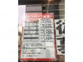 『まいばすけっと 飯田橋駅北店』でお仕事しませんか?