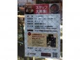 【週3~OK】上島珈琲店 虎ノ門でアルバイト募集中!