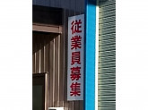 ご応募お待ちしてます!! 田中電機製作所スタッフ募集☆