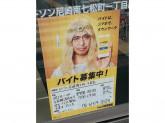 ローソン 尼崎南七松町一丁目店でアルバイト募集中!