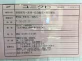 ユニクロ スタッフ募集中!