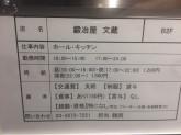 鍛冶屋 文蔵 カレッタ汐留店でホール・キッチンスタッフ募集中