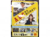 ☆正社員&アルバイト・パート募集☆ABCマート 調布パルコ店