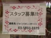 カットファクトリー 新小岩店でアルバイト募集中!
