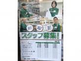 セブンイレブン 渋谷代々木公園店で一緒に働いてみませんか?
