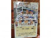 大人気ドーナツ店で楽しく働こう☆ドーナツに囲まれて幸せ♪