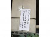 とんかつ とんき☆17時~21時☆時給1000円★高校生歓迎
