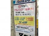 未経験者大歓迎★阿波尾 国分寺店で働いてみませんか?