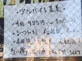 未経験可♪馬い鶏 秋川店でスタッフ募集中!