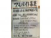 佐賀の鶏と旬菜 たまちゃん 稲荷町本店でアルバイト募集中!