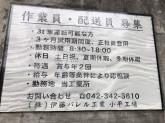 株式会社 伊藤バレル工業 小平工場でスタッフ募集中★