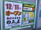 日高屋 雪が谷大塚南口店でオープニングスタッフ募集中☆