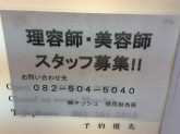 MASHU(マッシュ) 紙屋町店でアルバイト募集中!