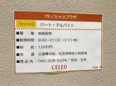 シャツプラザ 国分寺セレオ店で接客販売スタッフ募集中!