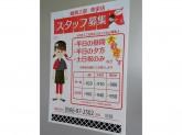 蛸焼工房 東栄店◆店舗スタッフ◆時給920円~