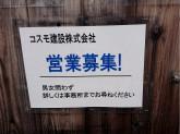 コスモ建設株式会社でアルバイト募集中!