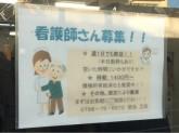 リハプライド Smiley 甲陽園でアルバイト募集中!
