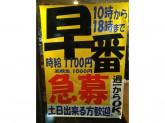 横浜家系ラーメン 代々木商店で一緒に働いてみませんか?