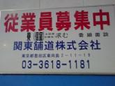 建設業務の従業員募集!関東舗道株式会社
