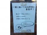 主婦歓迎♪カプセルイン 錦糸町でスタッフ募集中!