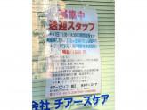社保完備☆施設見学OK♪チアーズライフ狛江でスタッフ募集中!