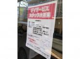 やさしい手 ゆめふる 東松原店でアルバイト募集中!