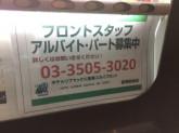ホテルリブマックス 浅草スカイフロントでスタッフ募集中!