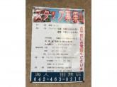 沖縄料理好き注目☆海人でスタッフ募集中!