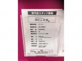 オムライス&ドリア専門店☆ スタッフ募集中!