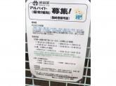 渋谷区の保育園の保育補助のお仕事です!