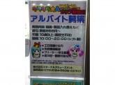 キラキラ Asobox カリブ梅島店で店舗スタッフ募集中!