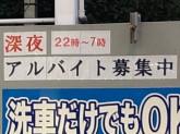 夜型の人大チャンス!深夜アルバイト★@大井町