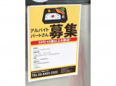 焼肉バンバミート お弁当の調理&販売スタッフ募集☆
