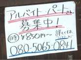 麺屋 天孫降臨 三宮本店でアルバイト募集中!