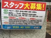 カラオケ館 吉祥寺北口店でカラオケ店スタッフ募集中☆彡