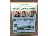 『フタバ図書TERA イオン広島府中』で書店スタッフ募集中!