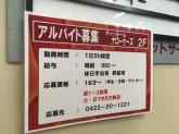 人気Cafe◎土日だけでもOK【週1-2】