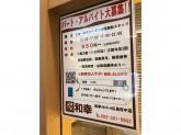 『和幸 イオン広島府中』でホール・調理補助スタッフ募集中!