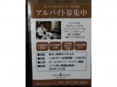 スパイスマジック 渋谷店でホール・キッチン時補助募集中!