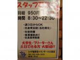コメダ珈琲店 イオンモール大高店でスタッフ募集中!