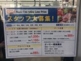 オーケーストア 尾高橋店でスタッフ大募集!