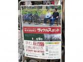 サイクルスポット&ルサイク イトーヨーカドー南大沢店で募集!