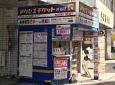アクセスチケット 新橋店